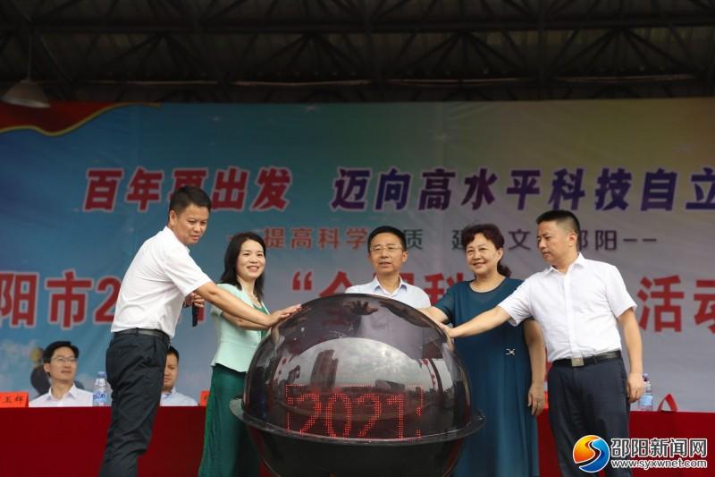 """邵阳市2021年""""全国科普日""""活动启动"""