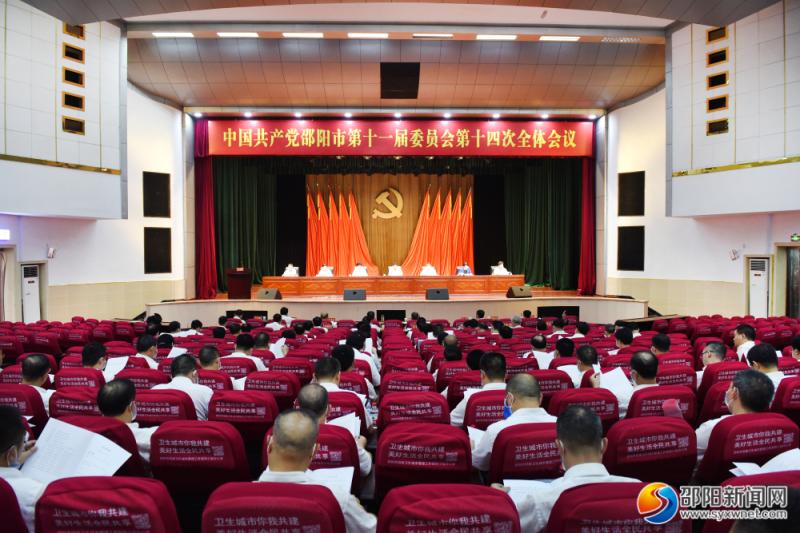 中共邵阳市委十一届十四次全体会议召开