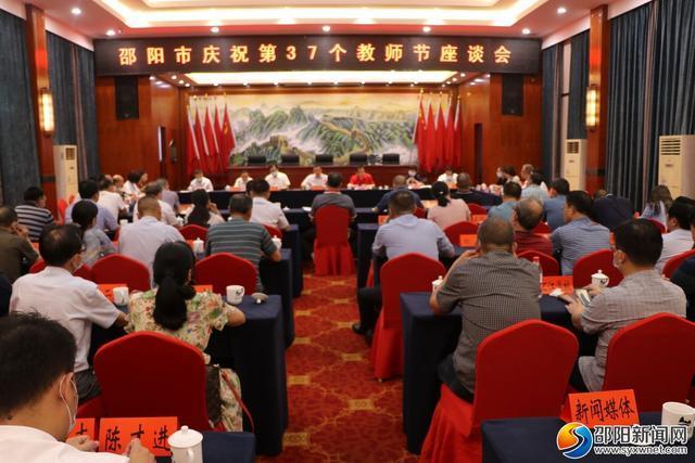 汤立斌出席邵阳市庆祝第37个教师节座谈会