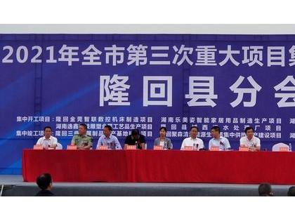 隆回县举行重点项目集中开工仪式