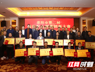 邵阳市第二届退役军人创业创新大赛圆满落幕